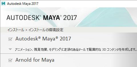 Autodesk-Maya2017_Install_2016-7-28.jpg