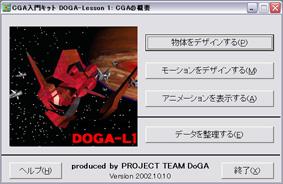 DoGA_006.jpg