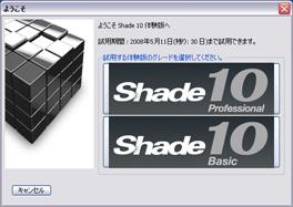 ShadeCapture3.jpg