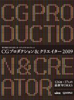 cg_production_creator2009.jpg