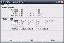 transferAttributes_06.jpg